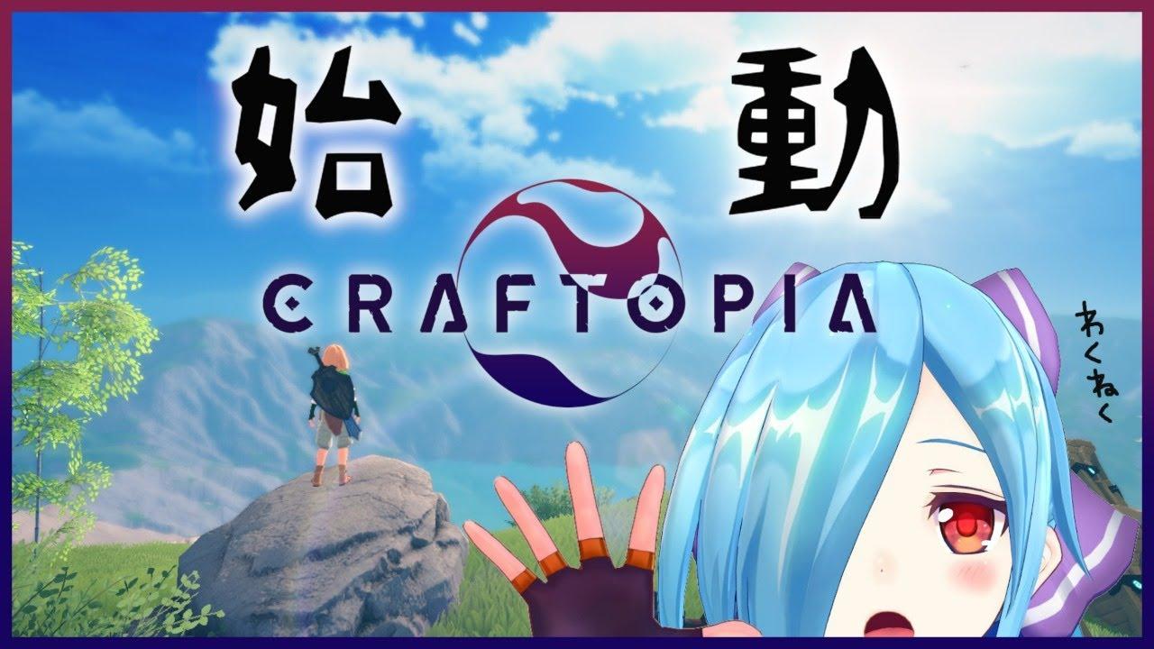 【CRAFTOPIA】すっごい楽しそうでやりたくなっちゃった!!!!