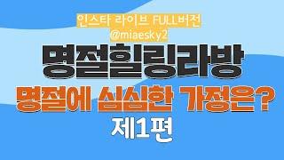 [Live] 명절 토크 1부 '심심하고 외로운 …
