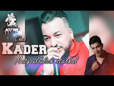 Cheb Kader - Matgouloulich sta3kal Avec La Colombe ( AVM EDITION)