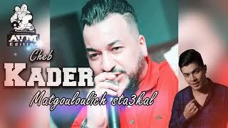 Cheb Kader el wahrani  - Matgouloulich sta3kal Avec La Colombe ( AVM EDITION)