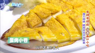 《一起輕旅行》有拜有保庇 台南廟口小吃 2018-08-11