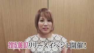 2015年5月27日発売!佐々木恵梨デビューシングル「Ring of Fortune」のC...