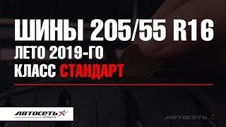 Большой обзор шин 205/55 R16 – лето 2019-го. Класс стандарт