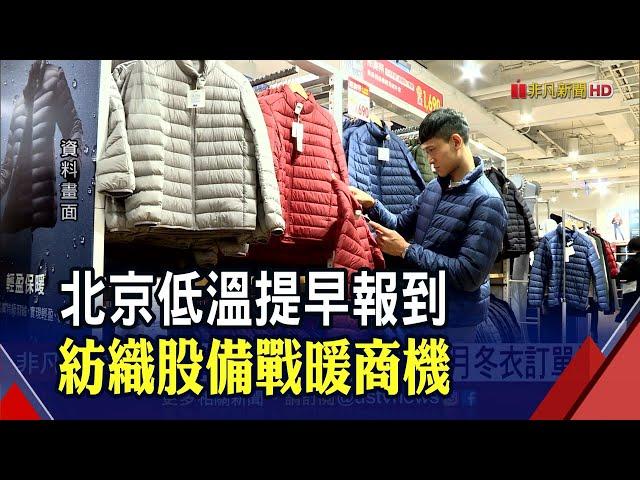 北京0度以下低溫近半世紀最早! 成衣廠11月冬衣訂單看增|非凡財經新聞|20211018