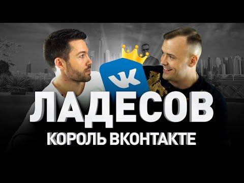 ДМИТРИЙ ЛАДЕСОВ, король ВКонтакте. Первое большое интервью | Люди PRO #21
