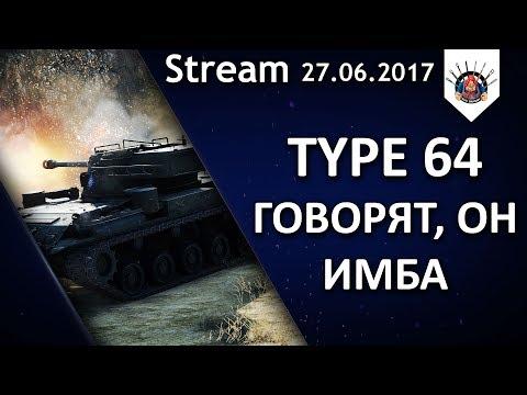Type 64 - нагиб за деньги? / EviL_GrannY стрим
