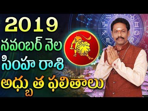 2019 నవంబర్ నెల సింహ రాశి అద్బుత ఫలితాలు   2019 November Simha Rasi Phalitaalu   JKR Bhathi