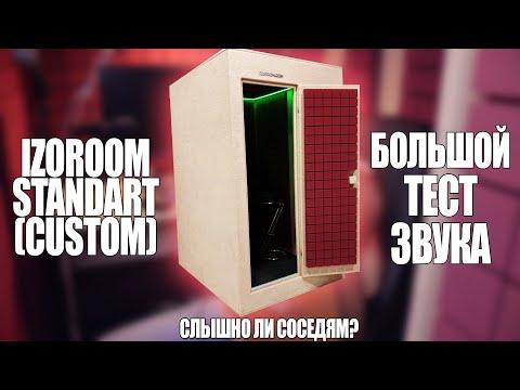 IzoRoom Standart (Custom) - Большой тест звука | Насколько громко слышно в другой комнате / соседям