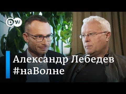 Бизнесмен Александр Лебедев о Путине и санкциях, коррупции и ФСБ, Навальном и Новой газете. #НаВолне