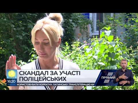 Скандал в Києві за участі поліцейських