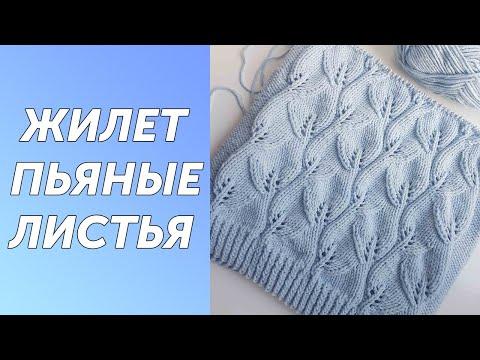Вязание безрукавки спицами для девочки 4 года