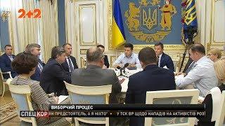 Верховну Раду розпустили: вибори відбудуться 21 липня
