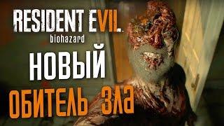 Прохождение RESIDENT EVIL 7: BIOHAZARD — НОВЫЙ ОБИТЕЛЬ ЗЛА! ДОБРО ПОЖАЛОВАТЬ В СЕМЬЮ,СЫНОК!