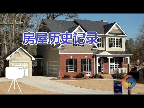 在美国如何查询房屋的历史记录?House history record