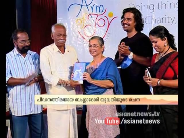 M N Karassery released the book 'Njan Enna Murivu'