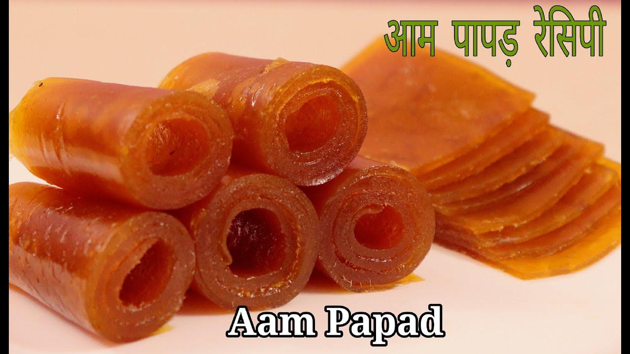 चटपटा आम पापड़ बनाए महीनों मजे से खाएं। Aam Papad Recipe.