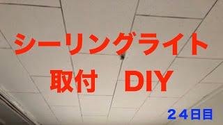 24 シーリングライト取付DIY thumbnail