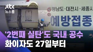 '2번째 실탄'도 국내 공수…화이자 백신 27일부터 접종 / JTBC 뉴스룸