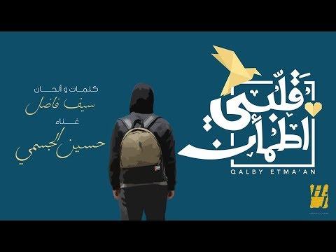 حسين الجسمي - قلبي اطمأن (حصرياً) | 2019 - Hussain Al Jassmi | حسين الجسمي