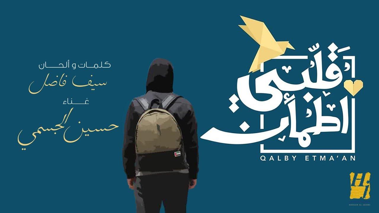 حسين الجسمي قلبي اطمأن حصريا 2019 Youtube