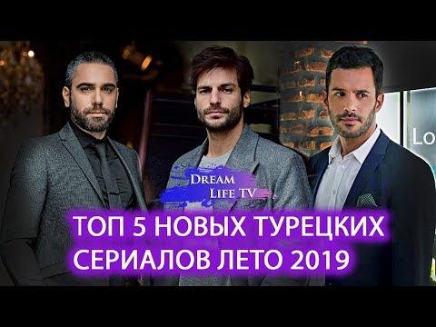 ТОП 5 НОВЫХ ТУРЕЦКИХ  СЕРИАЛОВ ЛЕТО 2019 - Ruslar.Biz