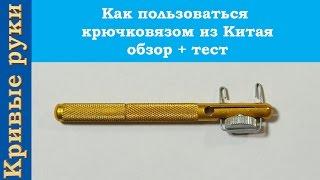 крючковяз  Как пользоваться крючковязом ?!