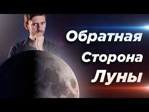 Обратная Сторона Луны (выпуск 47)