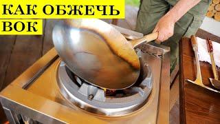 Как правильно обжечь ВОК  Подготовка новой сковороды WOK к работе  4K.