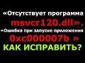 Не запускается игра мод Зов Чернобыля. Ошибки «msvcr120.dll» и «0xc000007b» в WINDOWS 7, 8, 10.