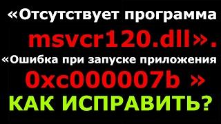 Не запускается игра мод Зов Чернобыля. Ошибки «msvcr120.dll» и «0xc000007b» в WINDOWS 7, 8, 10.(, 2017-01-31T10:49:43.000Z)