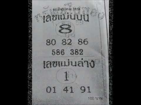 หวย ม้าสีหมอก งวด 16/8/59