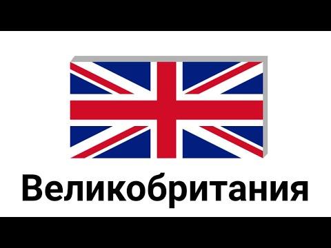 Великобритания. Страноведение #1