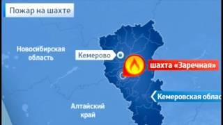 #Новости сегодня  Пожар на шахте