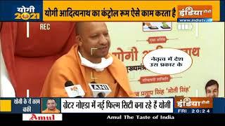 CM Yogi Adityanath का कंट्रोल रूम ऐसे करता है काम, सीएम के 24 घंटे