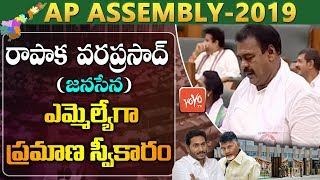 AP Assembly -Janasena MLA Rapaka Varaprasad Takes Oath As MLA | Pawan Klayan | YOYO TV Channel