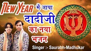 नए साल का सबसे पहला दादी भजन    RaniSati Dadi Bhajan    Saurabh Madhukar