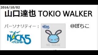 20161002 山口達也 TOKIO WALKER.