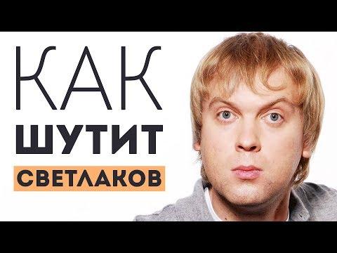 Сергей Светлаков - Три фишки, которые улучшат ваши шутки!