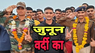जुनून रखो तो इनके जैसा | Junoon Indian Army Ka | केवल 3 महीनें की मेहनत में | 9770678245