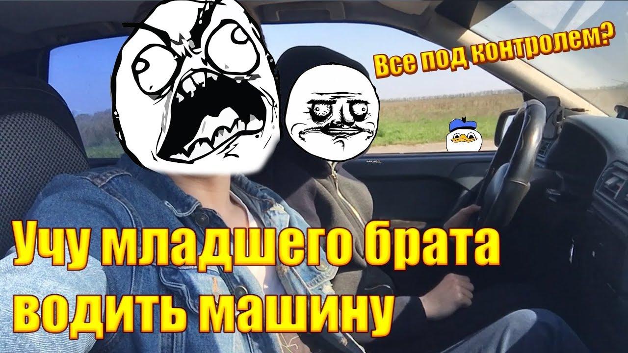 Учу младшего брата водить машину!