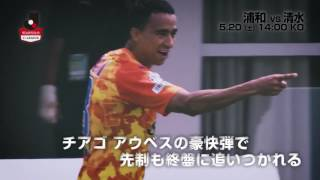 連敗を止めた浦和に公式戦8試合勝利なしの清水が挑む 明治安田生命J1...
