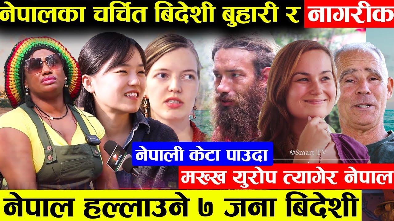 युरोप छोडेर नेपाल रोजेका बिदेशीको कथा - नेपाली केटा पाउदा युबती मख्ख युवा कमाउछ्न लाखौं || Foreigner