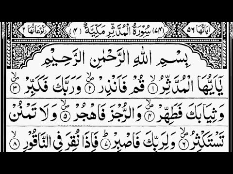 Surah Al-Muddathir Full | By Sheikh Abdur-Rahman As-Sudais | With Arabic Text | 74-سورۃالمدثر