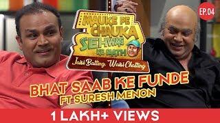 Video Mauke Pe Chauka, Sehwag Ke Saath   Ep 4 - Bhat Saab Ke Funde   Virender Sehwag ft  Suresh Menon download MP3, 3GP, MP4, WEBM, AVI, FLV Oktober 2018
