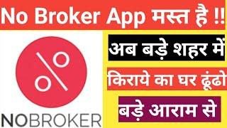 No Broker app kya hai, no broker app download, no broker app details in hindi screenshot 5