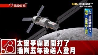 太空爭霸戰開打了 潘斯五年後送人登月《8點換日線》2019.03.27