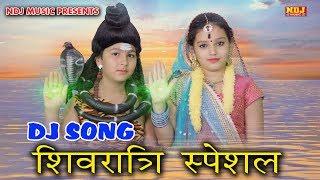 शिवरात्रि स्पेशल DJ Song # Naman # Radhika # New Bhole Baba Song 2017 # Full Song # शिव भजन # NDJ