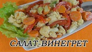Постный овощной салат с заправкой винегрет.