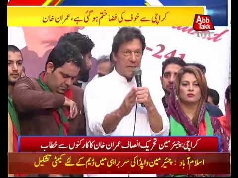 Imran Khan Addressing Party Workers in Karachi