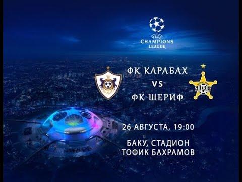 Лига чемпионов. Карабах - Шериф. 2-1. 26.08.2020